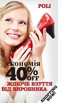 Шкіряне взуття Дніпрпетровськ