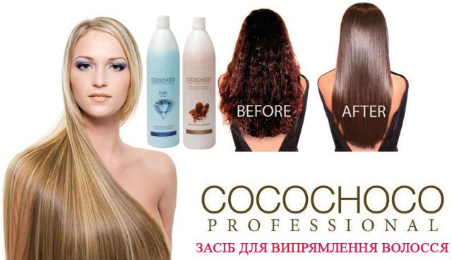Засіб для випрямлення волосся